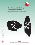 Dwa filary kultury japońskiej: literatura i sztuki performatywne e-book